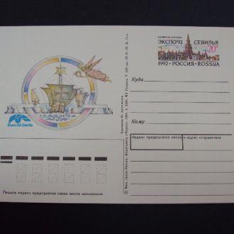 Почтовая карточка Экспо 1992 Севилья