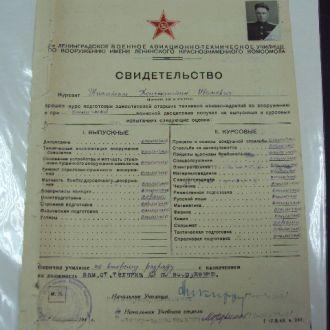 свидетельство авиационно-техническое училище 1944г