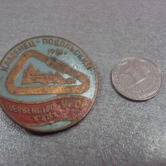первенство тпт усср каменец-подольский 1981