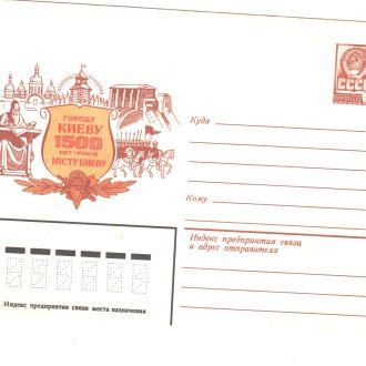 14.12.1981 СССР Конверт. 1500 років м. Киеву.