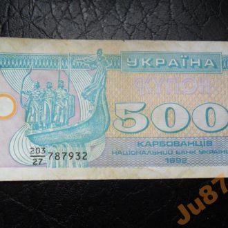 Украина купон 500 карбованцiв 1992 г.