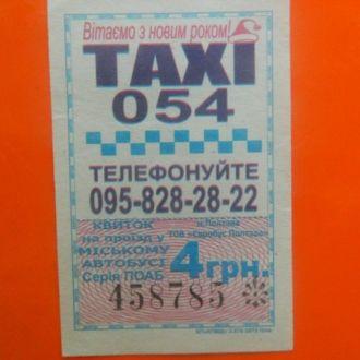 билет талон Полтава автобус такси 054 2