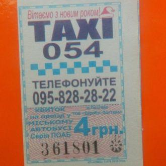 билет талон Полтава автобус такси 054 3