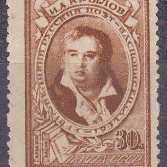 СССР 1943 Крылов MH