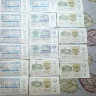 Денежновещевая лотерея  17 штук лот УССР 84 85 г