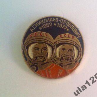 15 лет полёта в космос Николаев-Попович