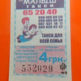 билет талон Полтава автобус такси Малыш 3
