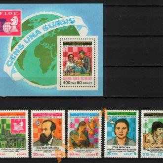 Мадагаскар 1984 Шахматы Стейниц Карпов бл серия **