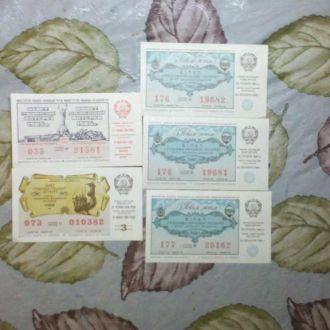 Денежновещевая лотерея  5 штук лот УССР 85 88г