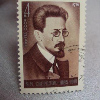 СССР 1975 г. Я.М.Свердлов
