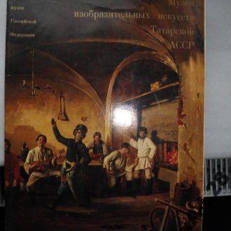 Музей татарской АССР
