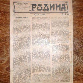 Приложение к журналу Родина  23 января 1911 г
