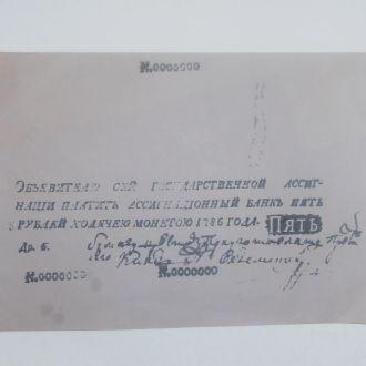 КОПИЯ 5 рублей 1786 г КОПИЯ