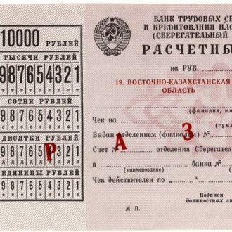 Расчётный че2 СССР Восточно-Казах 1991 образец UNC