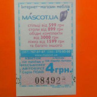 билет талон Полтава автобус интернет-магазин 1
