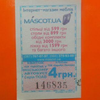 билет талон Полтава автобус интернет-магазин 2