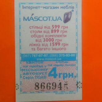 билет талон Полтава автобус интернет-магазин 5