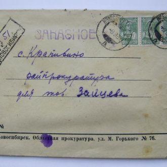 1939 г= КОНВЕРТ и ПИСЬМО = НОВОСИБИРСК - КРАПИВИНО