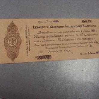 банкнота 250 рублей 1919 омск колчак россия №568
