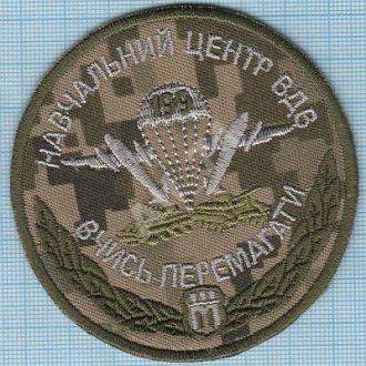 Шеврон Нашивка ВДВ Украины Десант Спецназ 199 учебный центр ЗСУ.