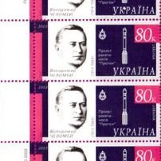 Володимир Челомей 2003 **