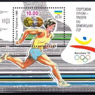 Призери XXV Олімпиади 1992 **