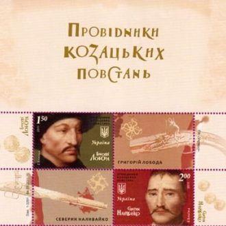 Провідники козацьких повстань 2011 **