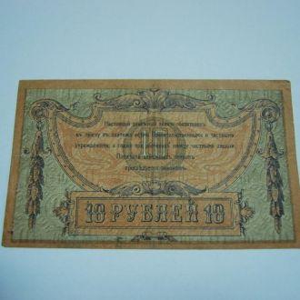 банкнота 10 рублей 1918 год