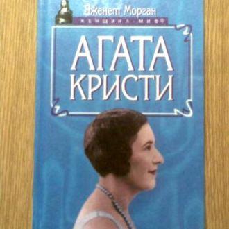 Книга Серия женщина-миф Агата Кристи