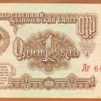 1 рубль 1961 СССР UNC