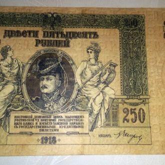 250 рублей Россия 1918 Ростов