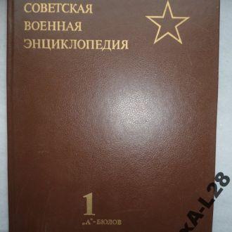 Советская военная энциклопедия т.1.