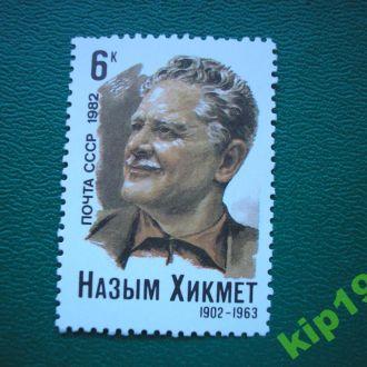 СССР. 1982.  Хикмет**