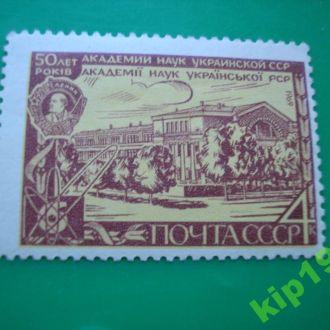 СССР. 1969   Академия наук. MNH
