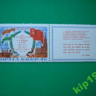 СССР 1973  Визиты MNH