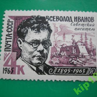 СССР. 1965  Иванов  MNH