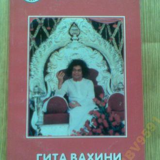 Книга *Сатья Саи Баба* Гита Вахини
