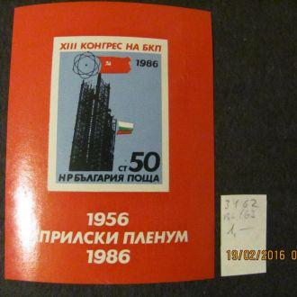болгария стройка флаги 1986 **