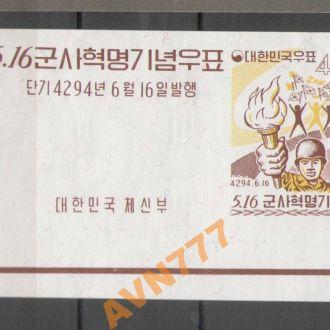 Южная Корея 1961 Права человека Факел бл бз **