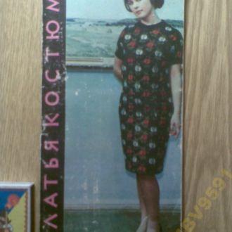 Книга альбом * Вязаные платья и костюмы* СССР 1967