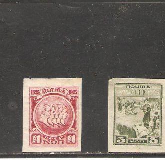 СССР  1925г..  MH  БЗ  (см. опис.)