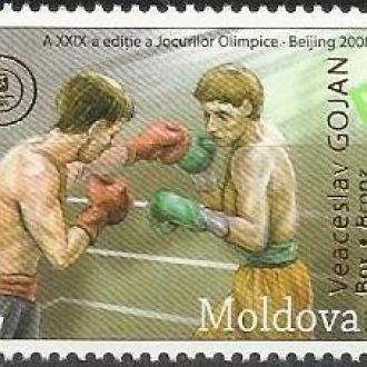 Молдова 2008 олимпиада бокс надп. 1м.**