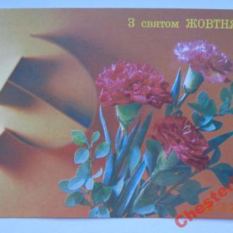 """Открытка """"З святом ЖОВТНЯ!"""" (И. Дергилев, 1989) чистая 1"""