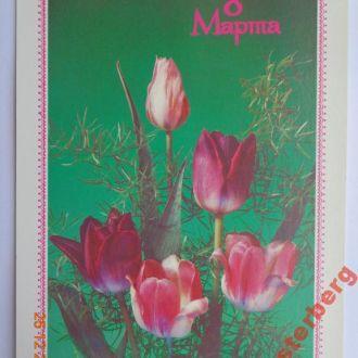 """Открытка """"8 Марта"""" (И. Дергилев, 1989) чистая 1"""