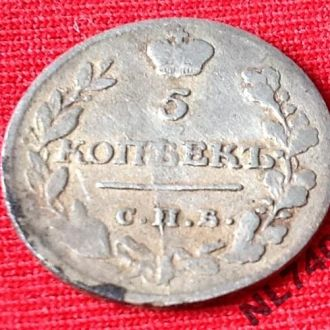 5 копеек 1815 СПБ М Ф серебро Александр I