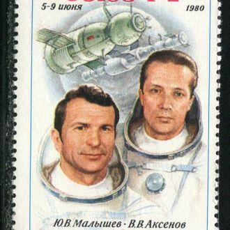 Космос СССР 1980 Полёт Союз Т2 Одиночка MNH