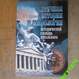 Античная история и мифология. исторический словарь