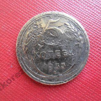 5 копеек 1933 Оригинал. Очень редкая монета СССР