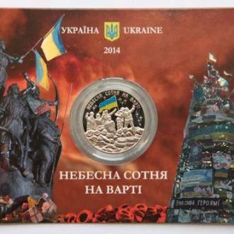 Небесна сотня сувенирной 2014 упаковке оптом 5 штук медаль