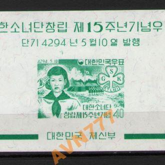 Южная Корея 1961 Скауты пионеры разведчики бл бз**